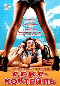 Обложка фильма Секс-коктейль / Sex Up 2003 - купить dvd диски.