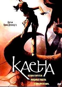 kaena the prophecy imdb